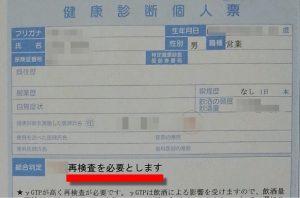 γ-gtp150髙い再検査を必要とします【健康診断個人票】