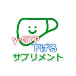 γ-GTP 下げる サプリメント アイキャッチ