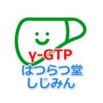 γ-GTP はつらつ堂 アイキャッチ