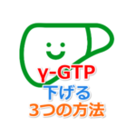 γ-GTP 下げる 3つの方法_アイキャッチ