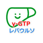 レバウルソ γ-GTP アイキャッチ